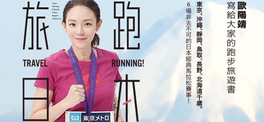 「我來自台灣,請為我加油!」靖哥手寫宣言加持旅跑日本必備單品