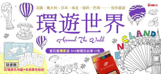 金石堂獨家!!!隨書贈送SKB12色鉛筆,彩繪心中的世界地圖