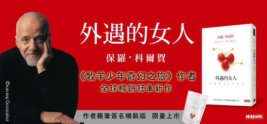 首度繁體中文版「親筆簽名」扉頁精裝書,限量典藏中。