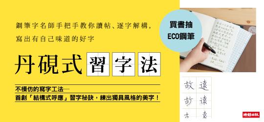 美字丹大化繁為簡,趣解中文硬筆字精髓。買就抽ECO 活塞鋼筆