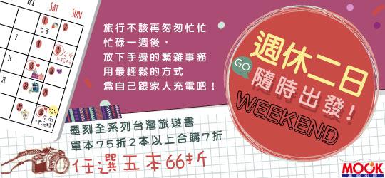 墨刻全系列台灣旅遊書