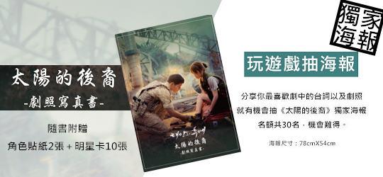 獨家海報!來參加FB活動就有機會抽《太陽的後裔》海報