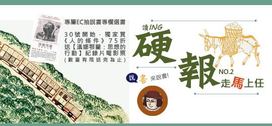 【讀ING硬報NO.2走馬上任】知名網站故事來說書~