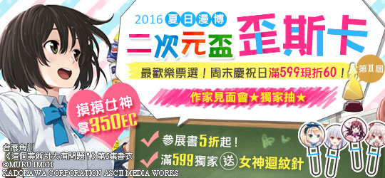 放妮女神登場~投票分享抽套書!去年沒稱后,今年輪到偶!