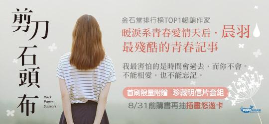 暖淚系青春愛情天后‧晨羽最殘酷的青春記事,限量贈送插畫明信片