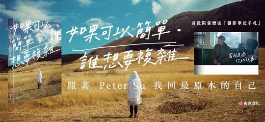 Peter Su《你聽,我說》留聲話框,書+話框限量珍藏!
