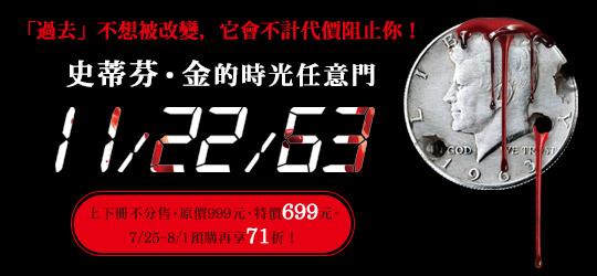 史蒂芬金又一驚悚新作!8/1前預購優惠71折!