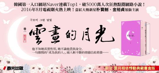 韓劇熱潮預定!限定首刷贈品精緻日本柳葉美術紙書籤!