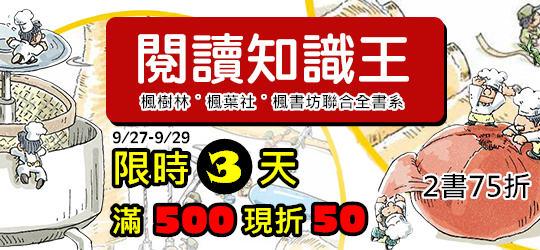 限時三天!周年慶活動~楓樹林聯合書展滿500現折50!