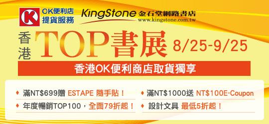 香港TOP暢銷書展,OK超取限定滿額贈,滿千再送100EC