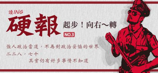 讀ING硬報NO.3起步!強人政治當道,不再對政治妥協的世界