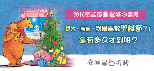 2016聖誕節童書禮物書展:參展書6折起!滿額再贈聖誕禮!