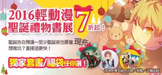 聖誕告白預演~經典動漫套書和豐富福袋都在這!