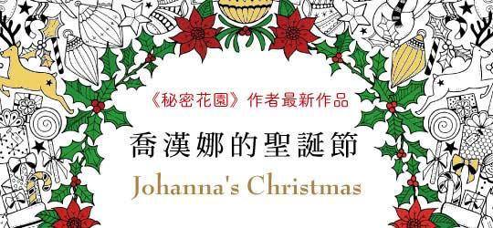聖誕樹、薑餅人、雪花、馴鹿,邀請你一起來過聖誕節!