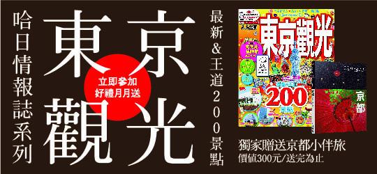 即日起~預購【東京觀光】現折15元,首刷回函再抽機票!