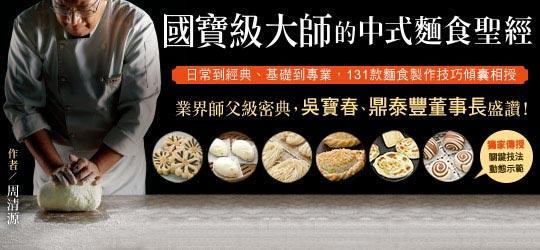 「中式麵點界國寶」大師買書抽【鑄鐵鍋】或【蒸煮鍋】!