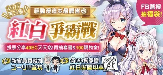 紅白爭霸戰投票最後倒數!新會員買就抽【YURI盒玩】!