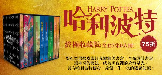 哈利波特終極收藏版,墨石黑柔紋皮燙月光銀精美書盒,快來珍藏!