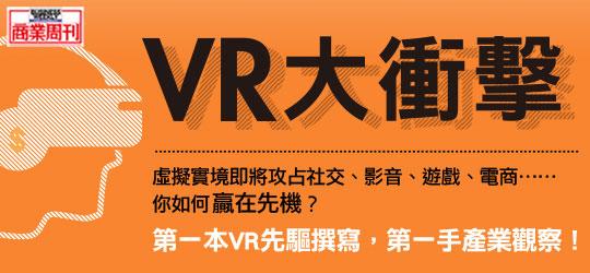 網路限量加贈「Cardboard VR虛擬實境眼鏡」乙付!