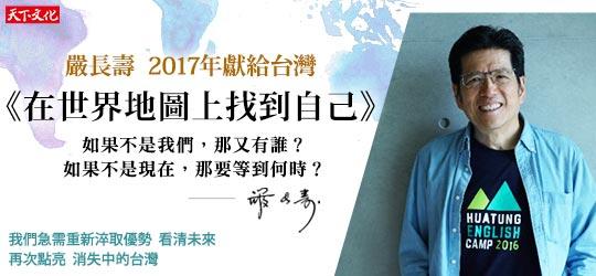 嚴長壽:台灣需要一場「重新定位」(Reset)的革命