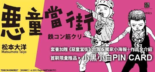 松本大洋最傳奇代表作!苦等20年,夢幻新版終於登場!