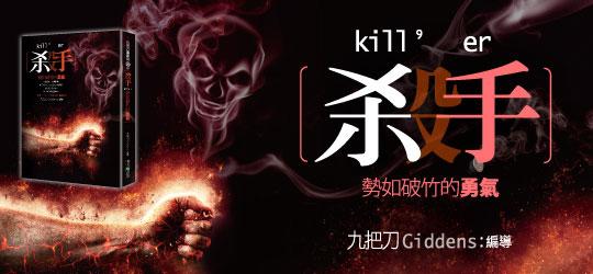 殺手系列最新作!首刷限量贈送蟬堡抓不到的『怪物』