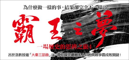 呂世浩教授繼「大秦三部曲」後,帶你探究最膾炙人口的吳越爭霸