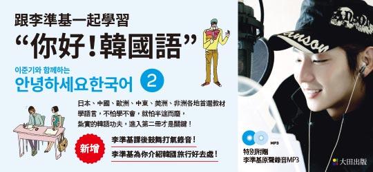 紮實的韓語功夫,進入第二冊才是關鍵!限量李準基行動書卡快來搶
