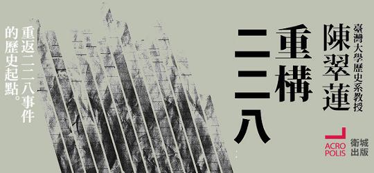 這是一本帶領臺灣各世代讀者重返二二八事件歷史起點之書。