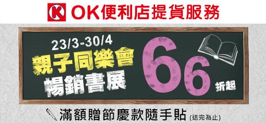 香港親子同樂會66折起!OK取貨滿額贈隨手貼!