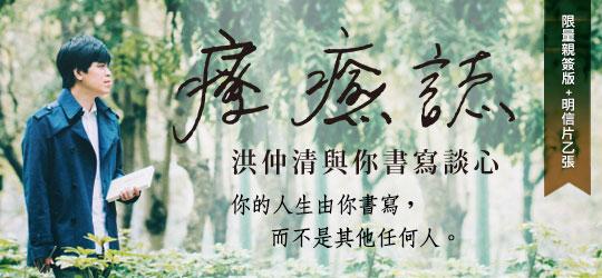 獨家親簽!療癒誌:洪仲清與你書寫談心