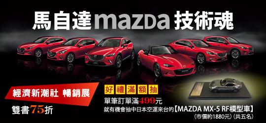 限量日本進口合金車快來抽!經濟新潮社暢銷展,二本75折!