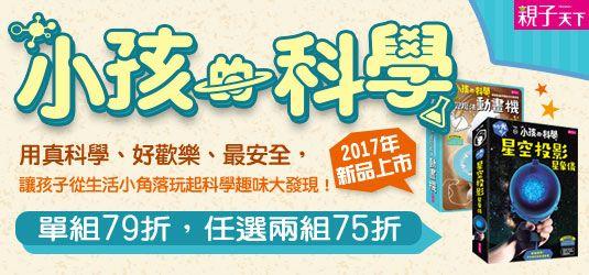 超人氣【小孩的科學】2017新品發行,雙書75折!