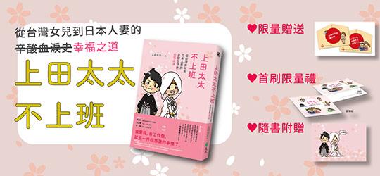 購《上田太太不上班》指定加購《因為愛,而料理》7折!
