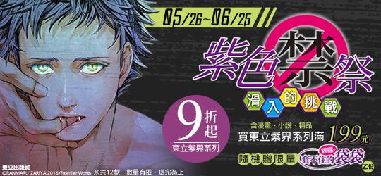 東立紫界BL參展書滿額199元,即送超精美【親暱袋】!