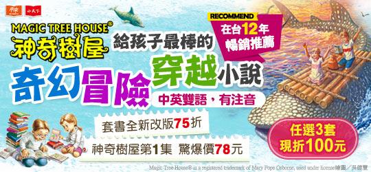 《神奇樹屋》套書任選三套現折100元,活動5/31截止!