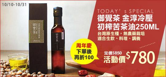 台灣原生種苦茶籽,100%高純度冷壓初榨,保留營養成份