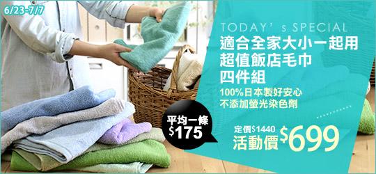 適合全家大小一起用的毛巾!日本製好安心