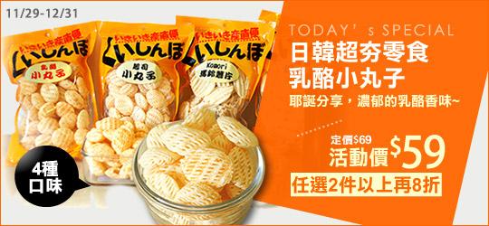 從日韓到東南亞,目前超夯的休閒零食系列