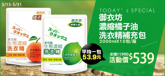 台灣製造,歐盟認證,添加天然原料最放心!