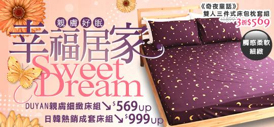 【寢具換季】觸感柔軟細緻★床包套組$569起!