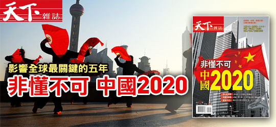 影響全球最關鍵的五年!「非懂不可,中國2020」
