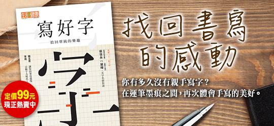 22幅中英文字帖 ╳ 名師親授10大姓氏美字寫法