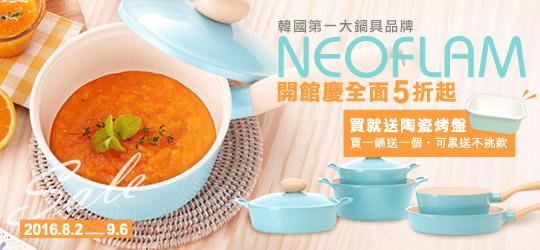 韓國第一鍋具品牌NEOFLAM開館慶全面五折起,買就送陶瓷烤