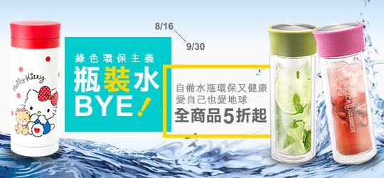 綠色環保主義-瓶裝水Bye