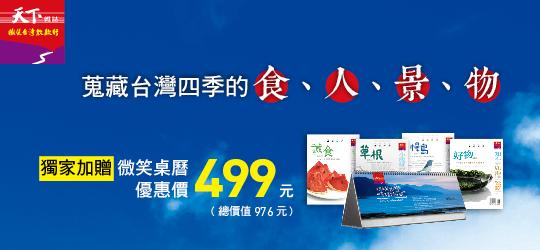 微笑桌曆,用台灣美景伴您微笑全年!