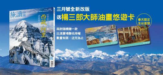 五色天路:西藏.阿里.大北線