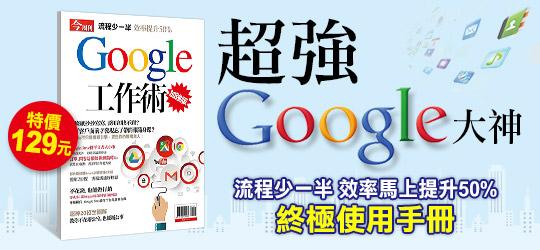 現學現用Google雲端工作術,讓你效率更加分!