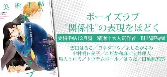 美術手帖12月號「BL訪談特集」精選十大人氣作者!