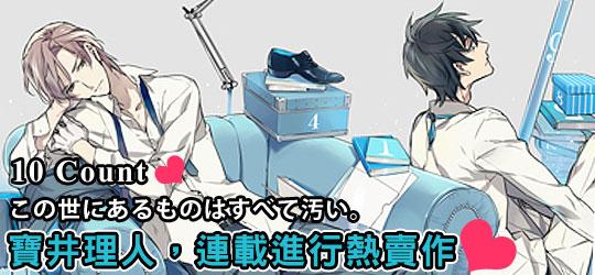 寶井理人大作《10 Count 》日文版最新集數上市中!